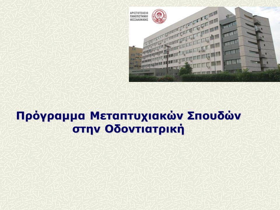 Βιωσιμότητα και ανάπτυξη του ΠΜΣ Οδοντιατρικής Α.Π.Θ.