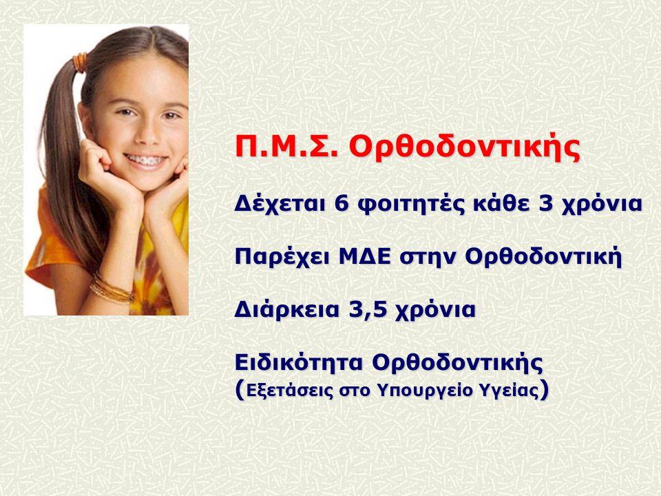 Δίδακτρα 3.000 Ε/έτος 9 Κλινικές εξειδικεύσεις Προσθετική, Παιδοδοντιατρική, Χειρουργική, Περιοδοντολογία, Ενδοδοντολογία, Aισθητική Οδοντιατρική, Νοσοκομειακή Οδοντιατρική, Στοματολογία, Προληπτική Οδοντιατρική για πτυχιούχους Οδοντιατρικής Ερευνητικές κατευθύνσεις για πτυχιούχους Βιολογία στόματος, Βιουλικά ΑΕΙ συναφών επιστημών (Ιατρική, Πολυτεχνείο, κλπ.