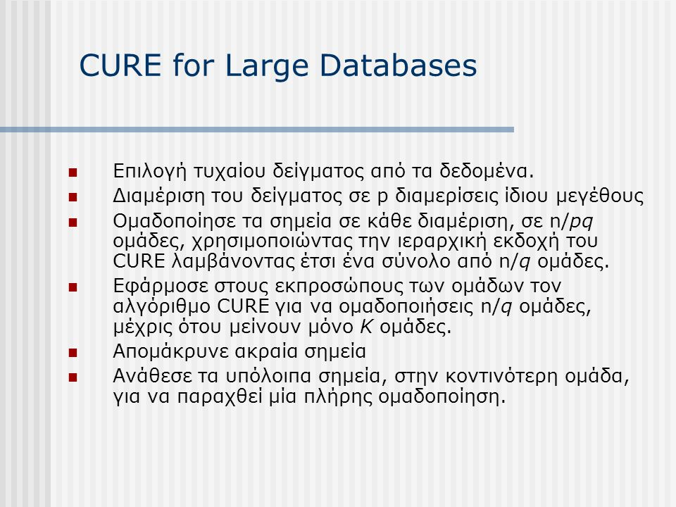 CURE for Large Databases Επιλογή τυχαίου δείγματος από τα δεδομένα.