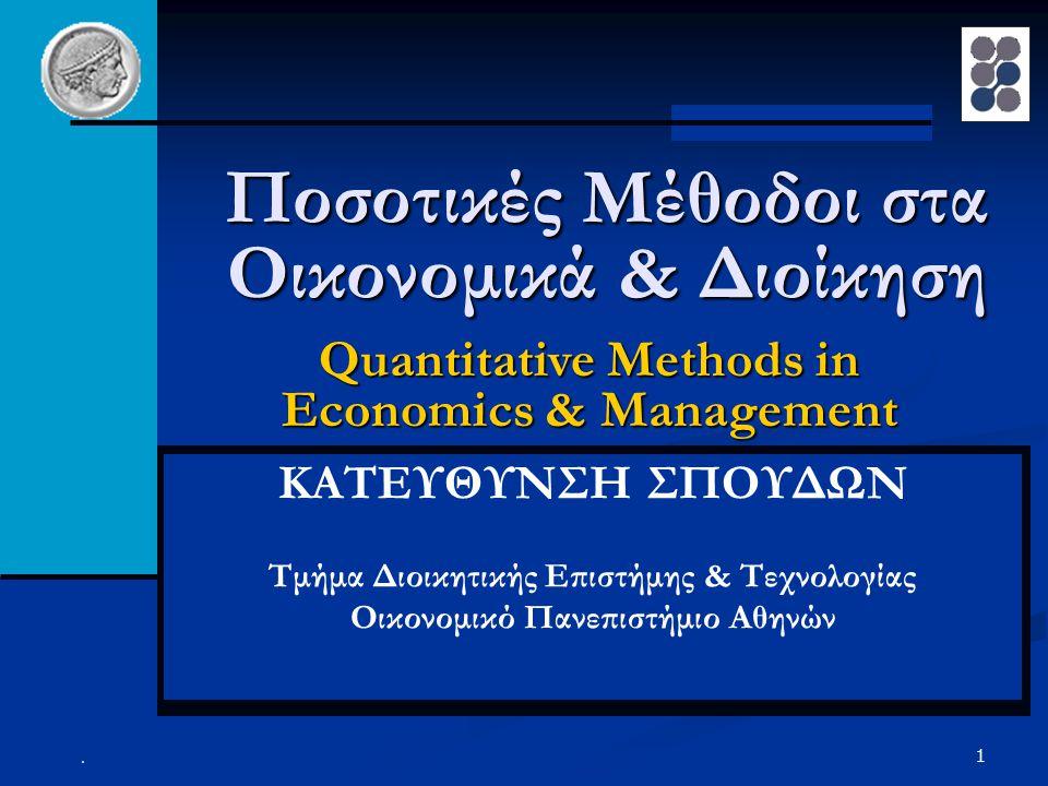 1. ΚΑΤΕΥΘΥΝΣΗ ΣΠΟΥΔΩΝ Τμήμα Διοικητικής Επιστήμης & Τεχνολογίας Οικονομικό Πανεπιστήμιο Αθηνών Ποσοτικές Μέθοδοι στα Οικονομικά & Διοίκηση Quantitativ