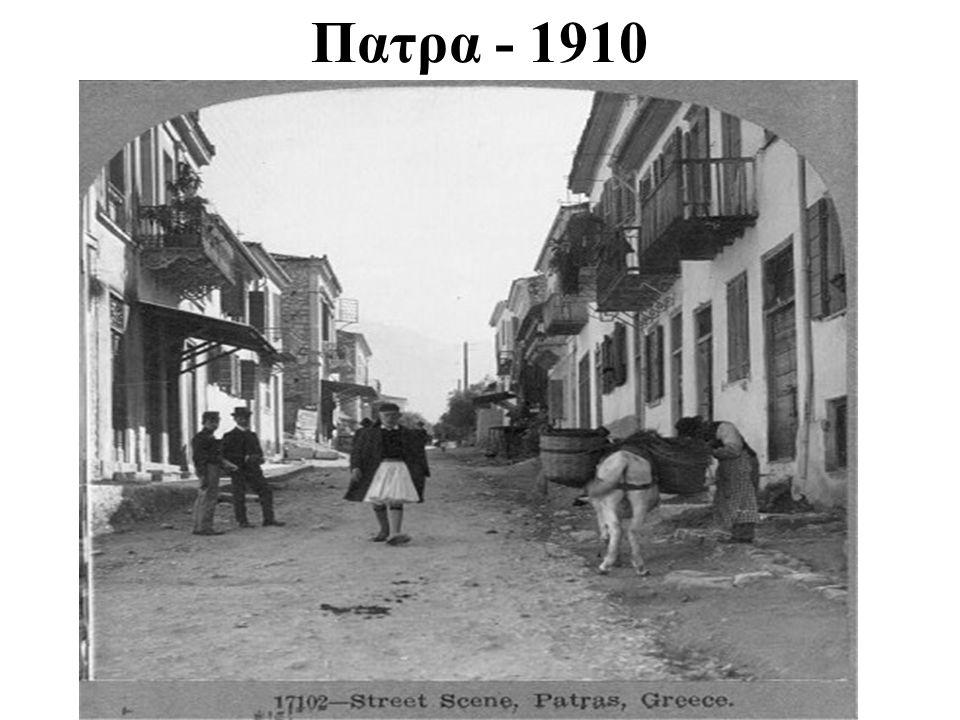Πατρα - 1910
