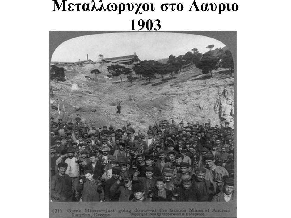 Μεταλλωρυχοι στο Λαυριο 1903