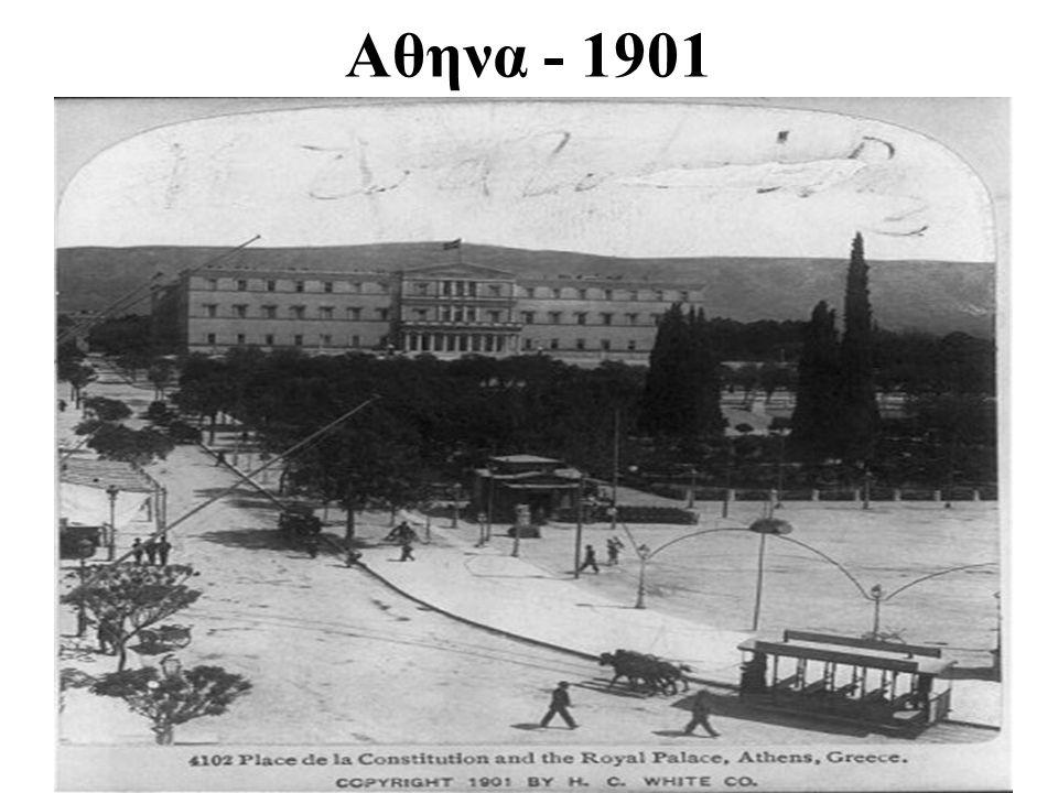 Αθηνα - 1901