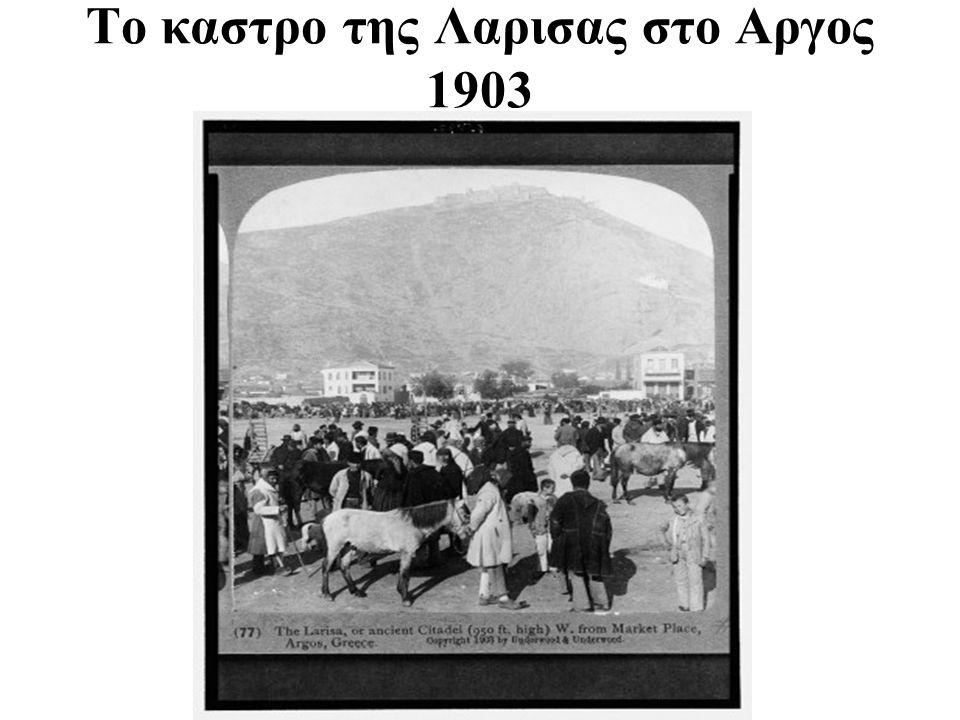 Το καστρο της Λαρισας στο Αργος 1903