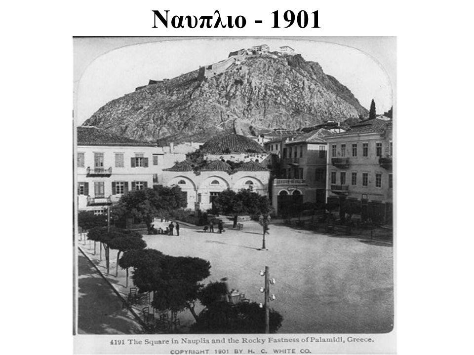 Ναυπλιο - 1901