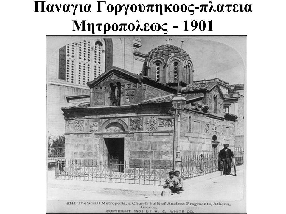 Παναγια Γοργουπηκοος-πλατεια Μητροπολεως - 1901