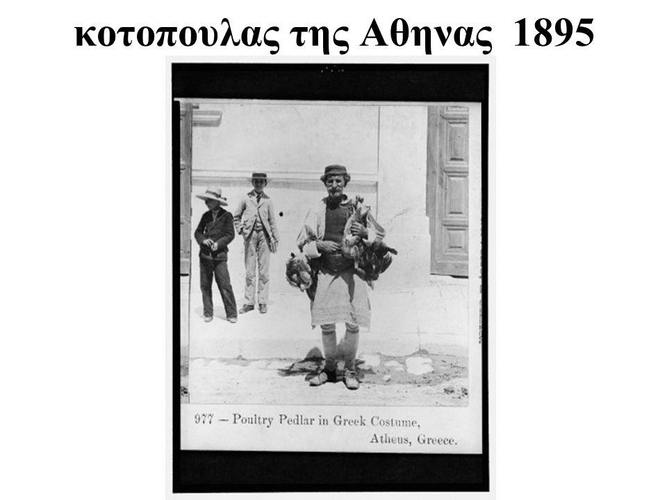 κοτοπουλας της Αθηνας 1895