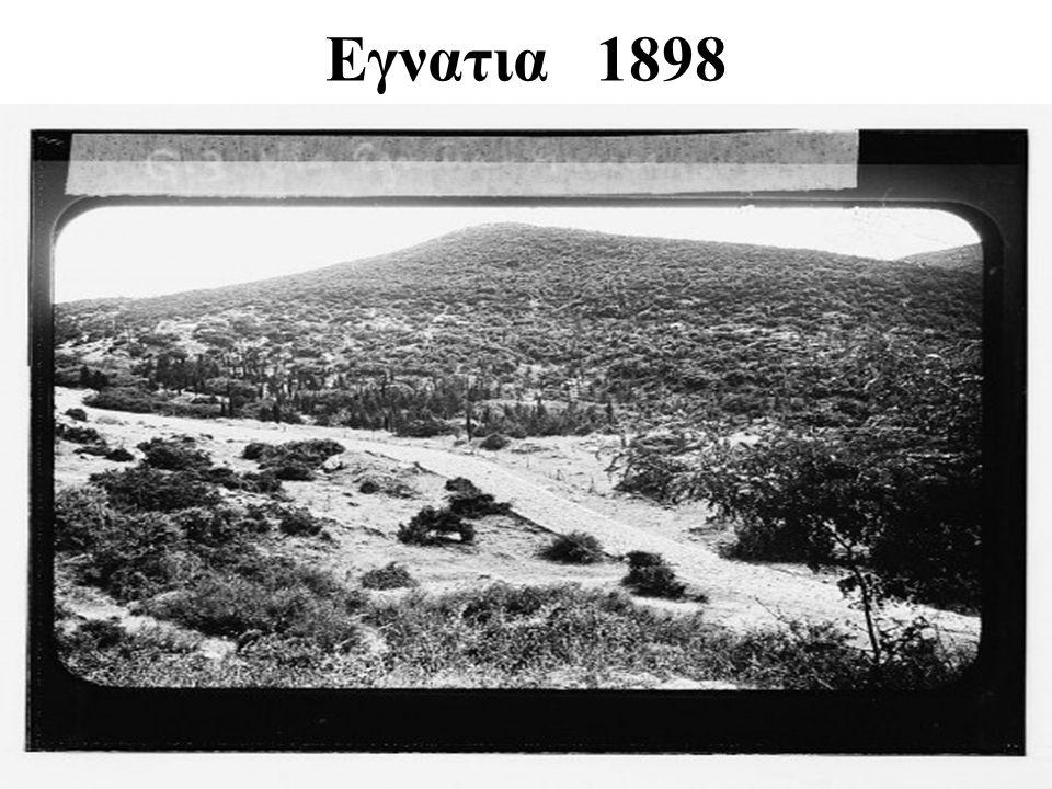 Εγνατια 1898