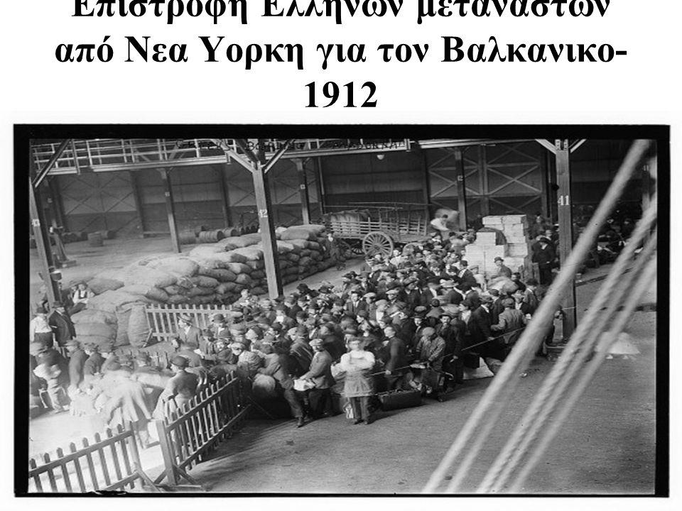 Επιστροφη Ελληνων μεταναστων από Νεα Υορκη για τον Βαλκανικο- 1912