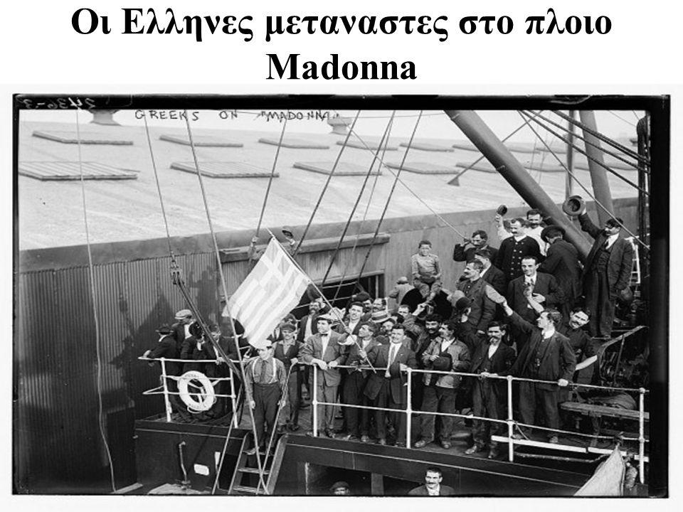 Οι Ελληνες μεταναστες στο πλοιο Madonna