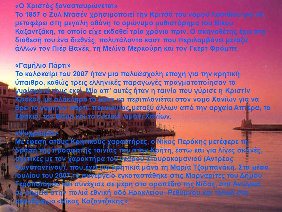 «Ο Χριστός ξανασταυρώνεται» Το 1957 ο Ζυλ Ντασέν χρησιμοποιεί την Κριτσά του νομού Λασιθίου για να μεταφέρει στη μεγάλη οθόνη το ομώνυμο μυθιστόρημα του Νίκου Καζαντζάκη, το οποίο είχε εκδοθεί τρία χρόνια πριν.