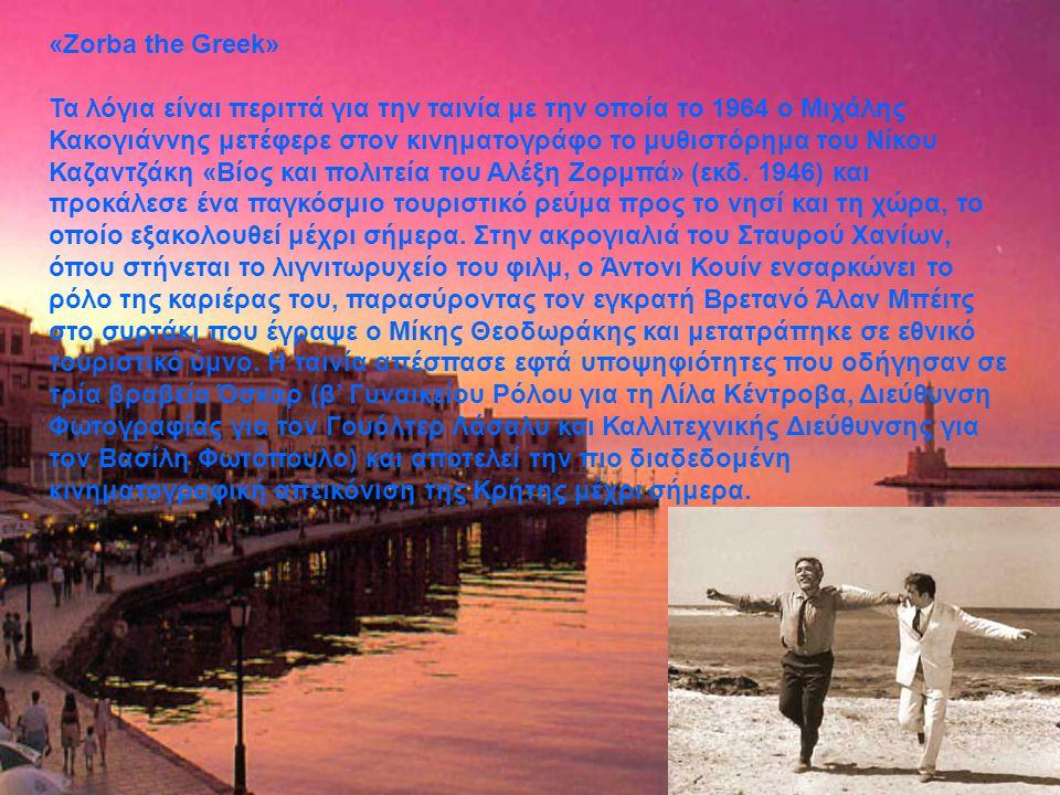 «Zorba the Greek» Τα λόγια είναι περιττά για την ταινία με την οποία το 1964 ο Μιχάλης Κακογιάννης μετέφερε στον κινηματογράφο το μυθιστόρημα του Νίκου Καζαντζάκη «Βίος και πολιτεία του Αλέξη Ζορμπά» (εκδ.