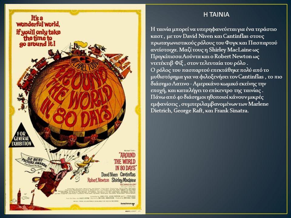 Η ταινία μπορεί να υπερηφανεύεται για ένα τεράστιο καστ, με τον David Niven και Cantinflas στους πρωταγωνιστικούς ρόλους του Φογκ και Πασπαρτού αντίστοιχα.