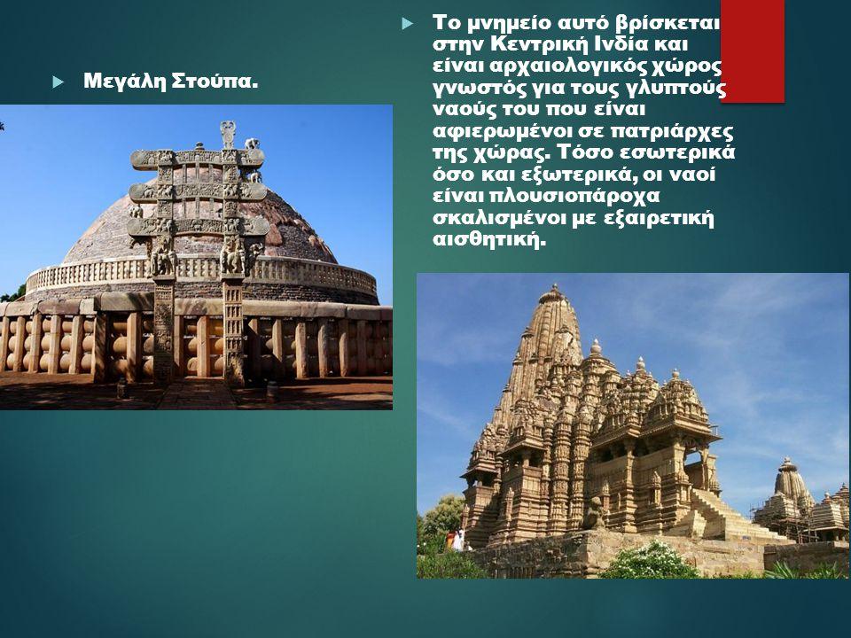  Μεγάλη Στούπα.  Το μνημείο αυτό βρίσκεται στην Κεντρική Ινδία και είναι αρχαιολογικός χώρος γνωστός για τους γλυπτούς ναούς του που είναι αφιερωμέν