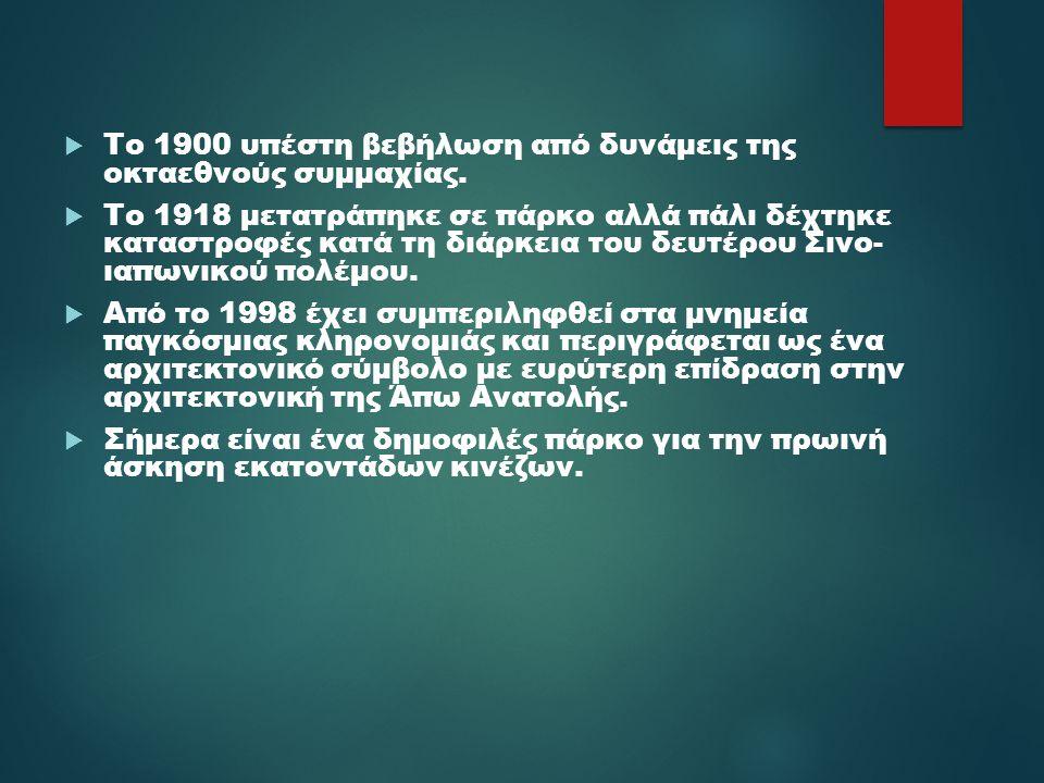  Το 1900 υπέστη βεβήλωση από δυνάμεις της οκταεθνούς συμμαχίας.  Το 1918 μετατράπηκε σε πάρκο αλλά πάλι δέχτηκε καταστροφές κατά τη διάρκεια του δευ