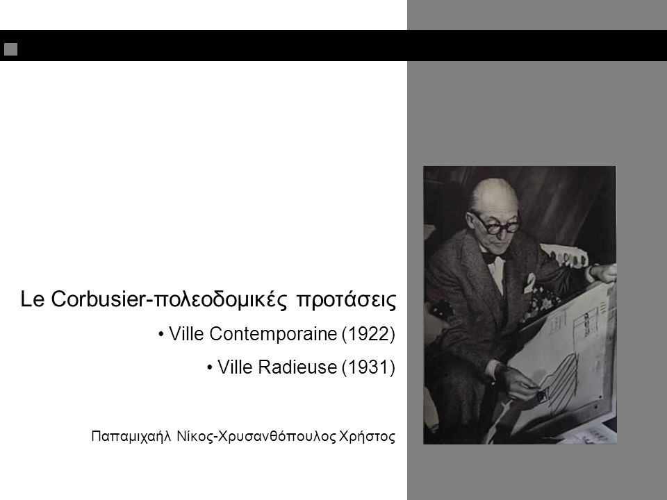 Le Corbusier-πολεοδομικές προτάσεις Ville Contemporaine (1922) Ville Radieuse (1931) Παπαμιχαήλ Νίκος-Χρυσανθόπουλος Χρήστος