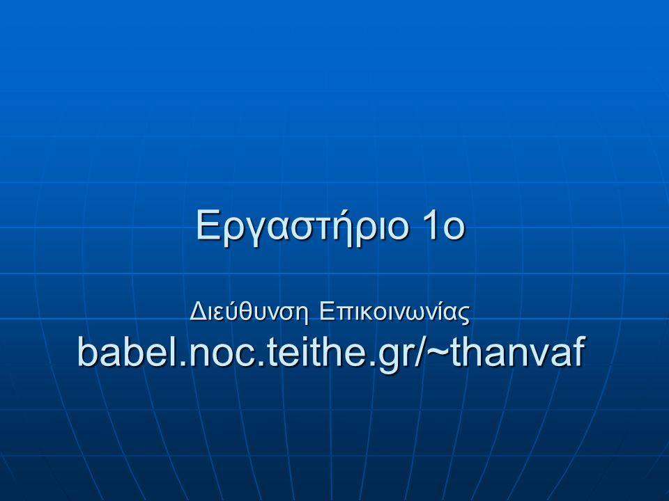 Εργαστήριο 1ο Διεύθυνση Επικοινωνίας babel.noc.teithe.gr/~thanvaf