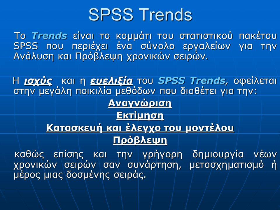 SPSS Trends To Trends είναι το κομμάτι του στατιστικού πακέτου SPSS που περιέχει ένα σύνολο εργαλείων για την Ανάλυση και Πρόβλεψη χρονικών σειρών.