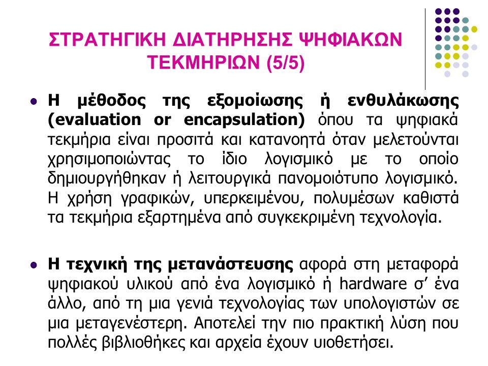 ΣΤΡΑΤΗΓΙΚΗ ΔΙΑΤΗΡΗΣΗΣ ΨΗΦΙΑΚΩΝ ΤΕΚΜΗΡΙΩΝ (5/5) Η μέθοδος της εξομοίωσης ή ενθυλάκωσης (evaluation or encapsulation) όπου τα ψηφιακά τεκμήρια είναι προ