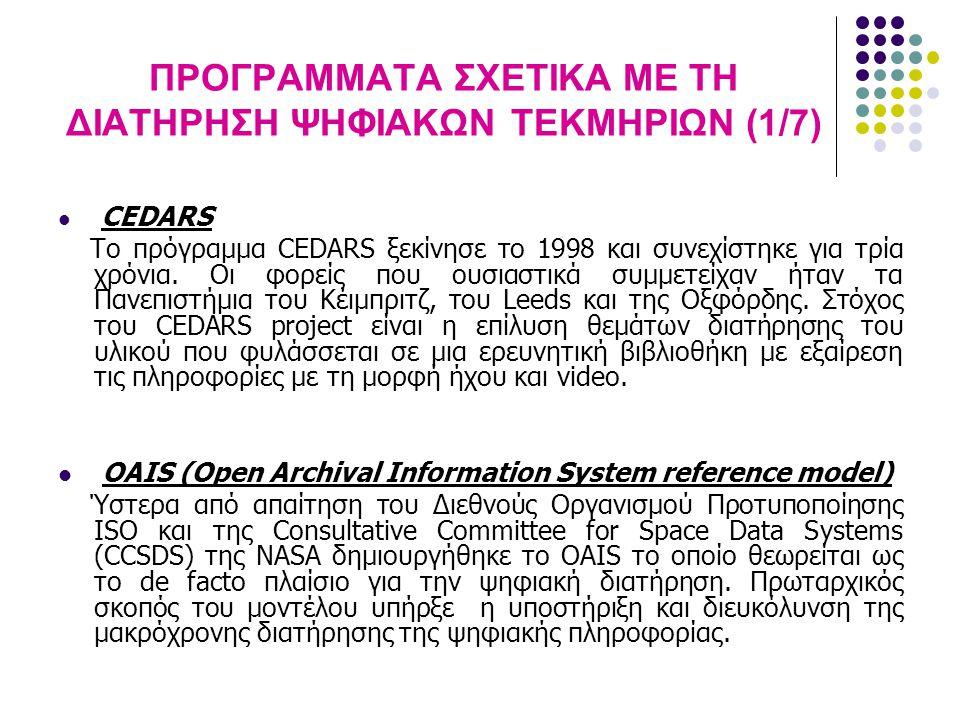 ΠΡΟΓΡΑΜΜΑΤΑ ΣΧΕΤΙΚΑ ΜΕ ΤΗ ΔΙΑΤΗΡΗΣΗ ΨΗΦΙΑΚΩΝ ΤΕΚΜΗΡΙΩΝ (1/7) CEDARS Το πρόγραμμα CEDARS ξεκίνησε το 1998 και συνεχίστηκε για τρία χρόνια. Οι φορείς πο