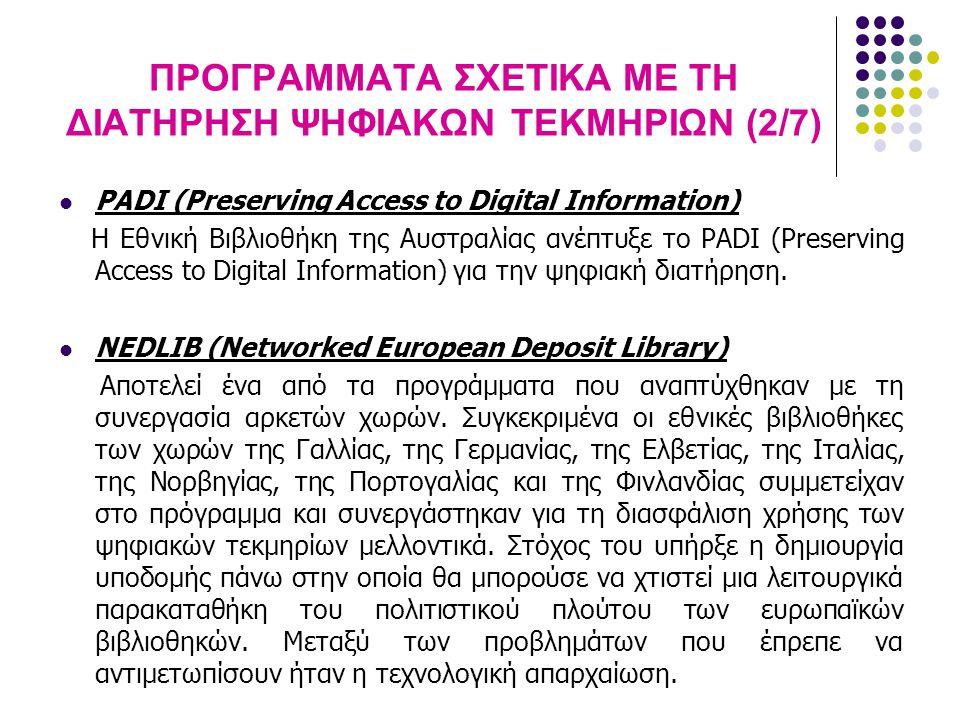 ΠΡΟΓΡΑΜΜΑΤΑ ΣΧΕΤΙΚΑ ΜΕ ΤΗ ΔΙΑΤΗΡΗΣΗ ΨΗΦΙΑΚΩΝ ΤΕΚΜΗΡΙΩΝ (2/7) PADI (Preserving Access to Digital Information) Η Εθνική Βιβλιοθήκη της Αυστραλίας ανέπτυ