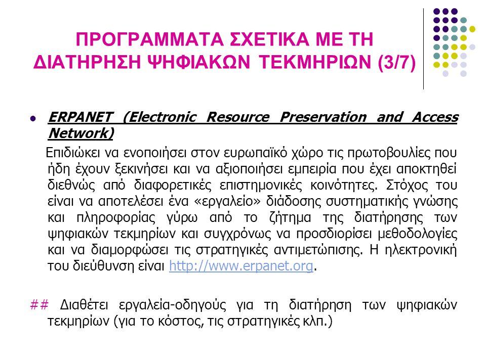 ΠΡΟΓΡΑΜΜΑΤΑ ΣΧΕΤΙΚΑ ΜΕ ΤΗ ΔΙΑΤΗΡΗΣΗ ΨΗΦΙΑΚΩΝ ΤΕΚΜΗΡΙΩΝ (3/7) ERPANET (Electronic Resource Preservation and Access Network) Επιδιώκει να ενοποιήσει στο