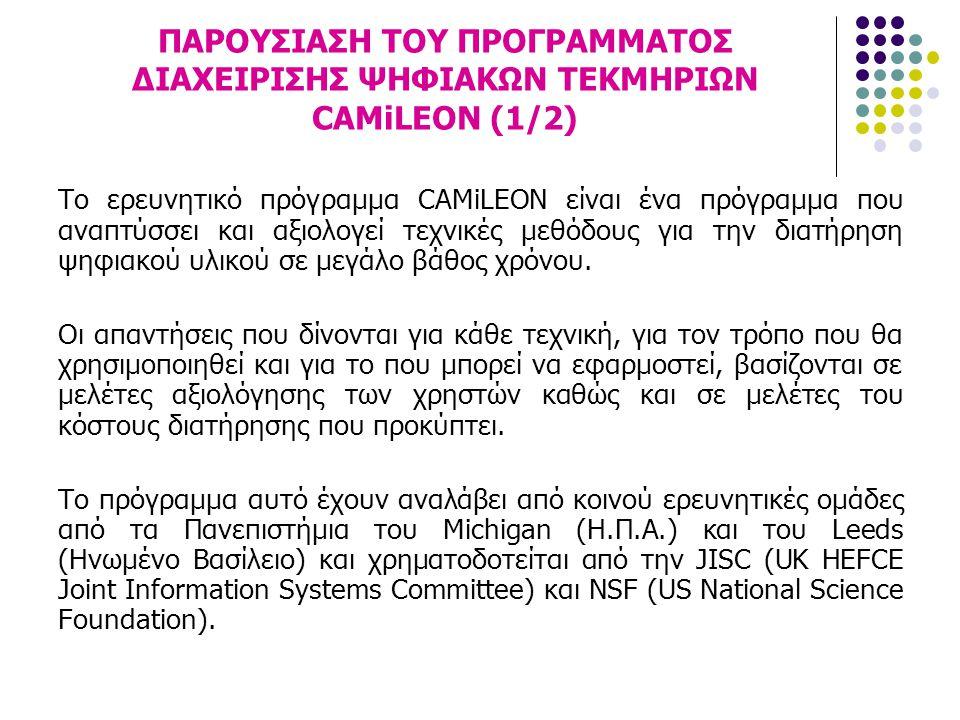 ΠΑΡΟΥΣΙΑΣΗ ΤΟΥ ΠΡΟΓΡΑΜΜΑΤΟΣ ΔΙΑΧΕΙΡΙΣΗΣ ΨΗΦΙΑΚΩΝ ΤΕΚΜΗΡΙΩΝ CAMiLEON (1/2) Το ερευνητικό πρόγραμμα CAMiLEON είναι ένα πρόγραμμα που αναπτύσσει και αξιο