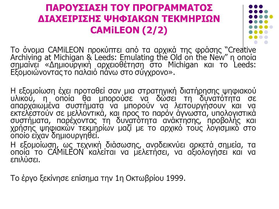 """ΠΑΡΟΥΣΙΑΣΗ ΤΟΥ ΠΡΟΓΡΑΜΜΑΤΟΣ ΔΙΑΧΕΙΡΙΣΗΣ ΨΗΦΙΑΚΩΝ ΤΕΚΜΗΡΙΩΝ CAMiLEON (2/2) Το όνομα CAMiLEON προκύπτει από τα αρχικά της φράσης """"Creative Archiving at"""