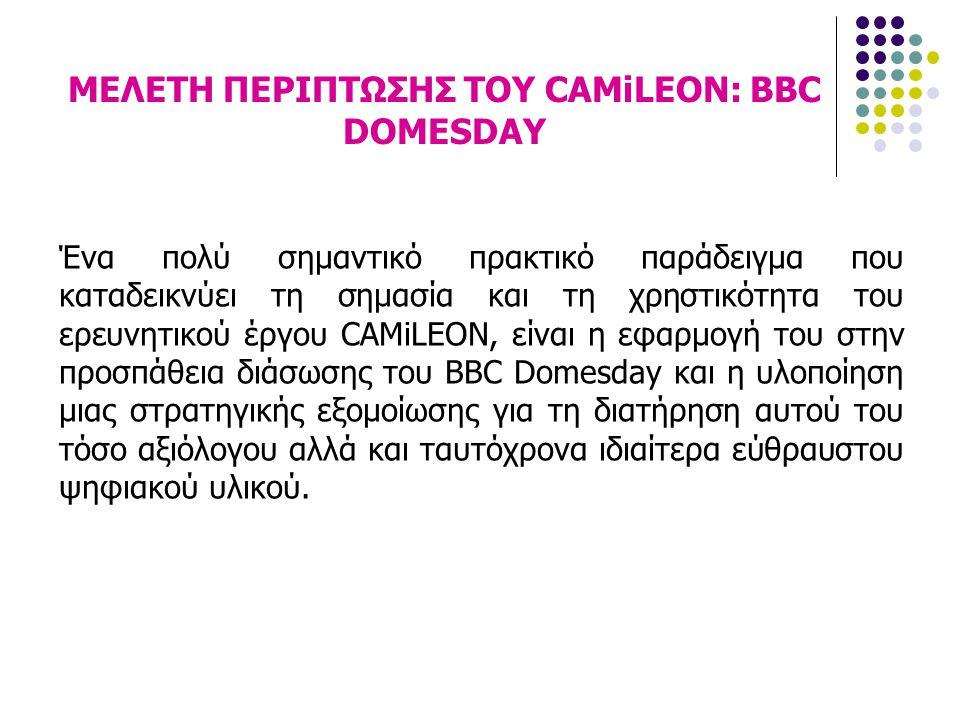 ΜΕΛΕΤΗ ΠΕΡΙΠΤΩΣΗΣ ΤΟΥ CAMiLEON: BBC DOMESDAY Ένα πολύ σημαντικό πρακτικό παράδειγμα που καταδεικνύει τη σημασία και τη χρηστικότητα του ερευνητικού έρ