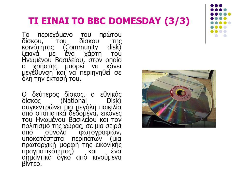 ΤΙ ΕΙΝΑΙ ΤΟ BBC DOMESDAY (3/3) Το περιεχόμενο του πρώτου δίσκου, του δίσκου της κοινότητας (Community disk) ξεκινά με ένα χάρτη του Ηνωμένου Βασιλείου