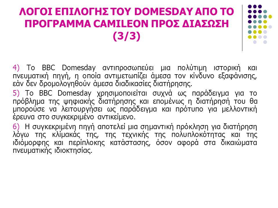 ΛΟΓΟΙ ΕΠΙΛΟΓΗΣ ΤΟΥ DOMESDAY ΑΠΟ ΤΟ ΠΡΟΓΡΑΜΜΑ CAMILEON ΠΡΟΣ ΔΙΑΣΩΣΗ (3/3) 4) Το BBC Domesday αντιπροσωπεύει μια πολύτιμη ιστορική και πνευματική πηγή,