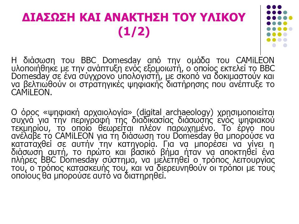 ΔΙΑΣΩΣΗ ΚΑΙ ΑΝΑΚΤΗΣΗ ΤΟΥ ΥΛΙΚΟΥ (1/2) Η διάσωση του BBC Domesday από την ομάδα του CAMiLEON υλοποιήθηκε με την ανάπτυξη ενός εξομοιωτή, ο οποίος εκτελ