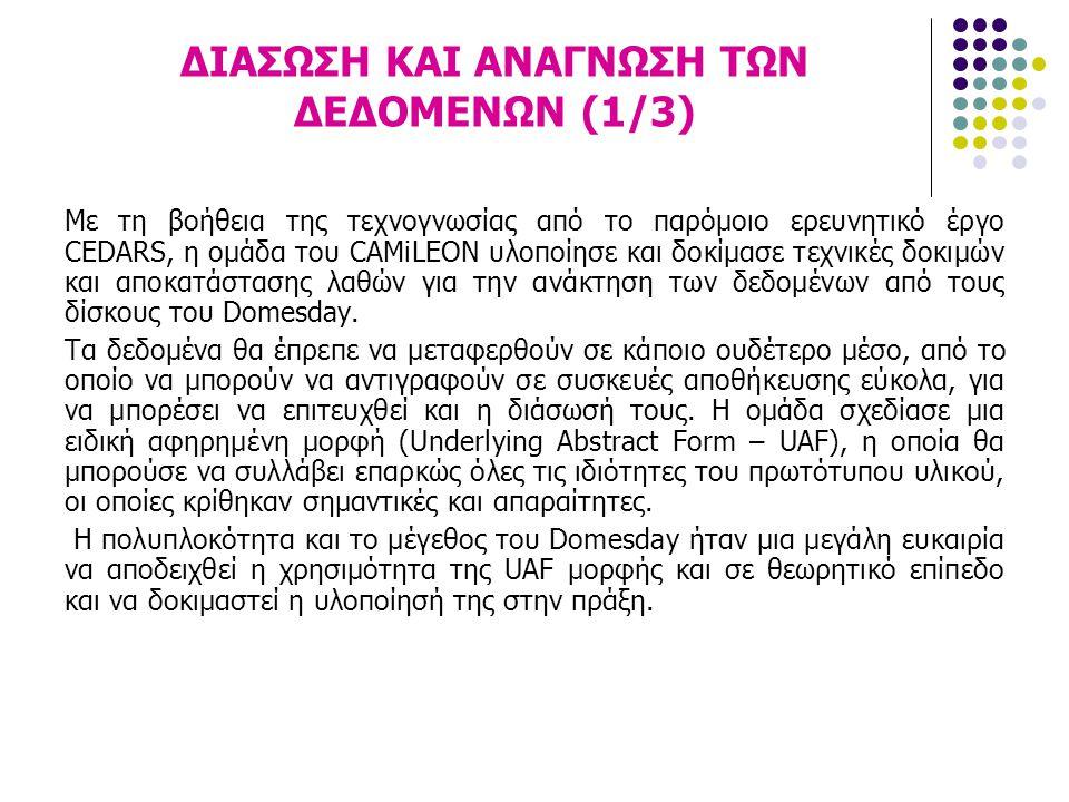 ΔΙΑΣΩΣΗ ΚΑΙ ΑΝΑΓΝΩΣΗ ΤΩΝ ΔΕΔΟΜΕΝΩΝ (1/3) Με τη βοήθεια της τεχνογνωσίας από το παρόμοιο ερευνητικό έργο CEDARS, η ομάδα του CAMiLEON υλοποίησε και δοκ