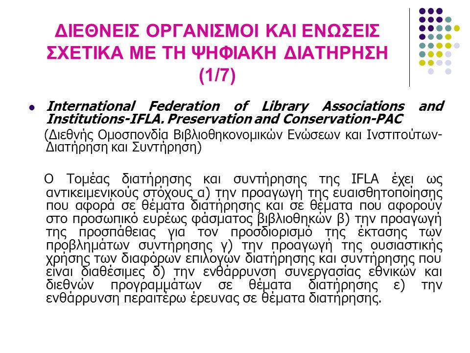 ΔΙΕΘΝΕΙΣ ΟΡΓΑΝΙΣΜΟΙ ΚΑΙ ΕΝΩΣΕΙΣ ΣΧΕΤΙΚΑ ΜΕ ΤΗ ΨΗΦΙΑΚΗ ΔΙΑΤΗΡΗΣΗ (1/7) International Federation of Library Associations and Institutions-IFLA. Preserva