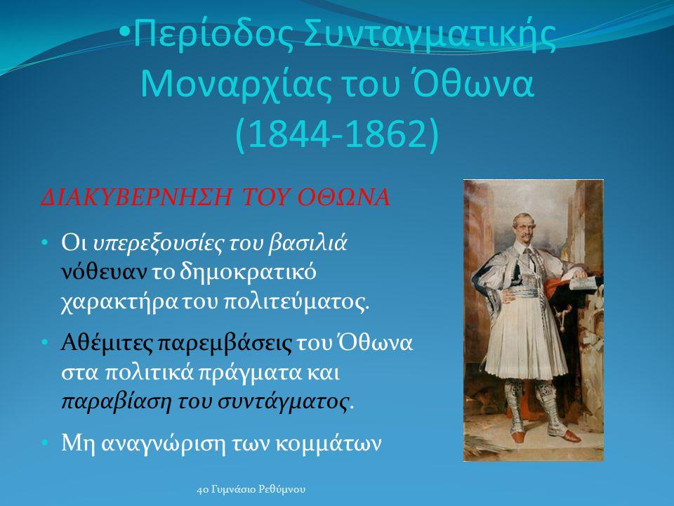 Περίοδος Συνταγματικής Μοναρχίας του Όθωνα (1844-1862) ΔΙΑΚΥΒΕΡΝΗΣΗ ΤΟΥ ΟΘΩΝΑ Οι υπερεξουσίες του βασιλιά νόθευαν το δημοκρατικό χαρακτήρα του πολιτεύματος.