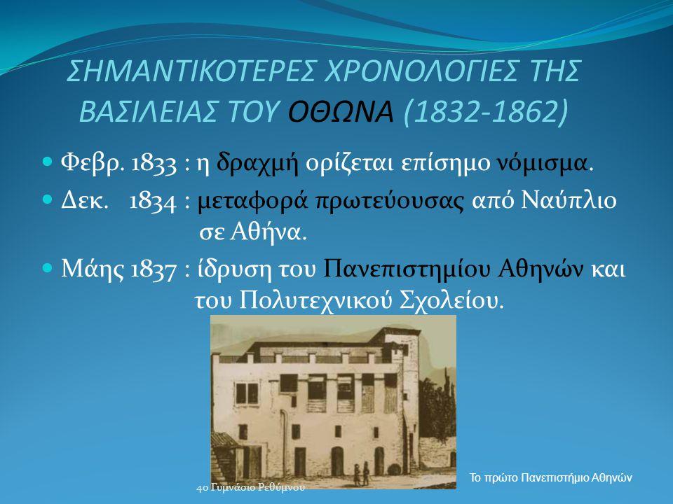 ΣΗΜΑΝΤΙΚΟΤΕΡΕΣ ΧΡΟΝΟΛΟΓΙΕΣ ΤΗΣ ΒΑΣΙΛΕΙΑΣ ΤΟΥ ΟΘΩΝΑ (1832-1862) Φεβρ.