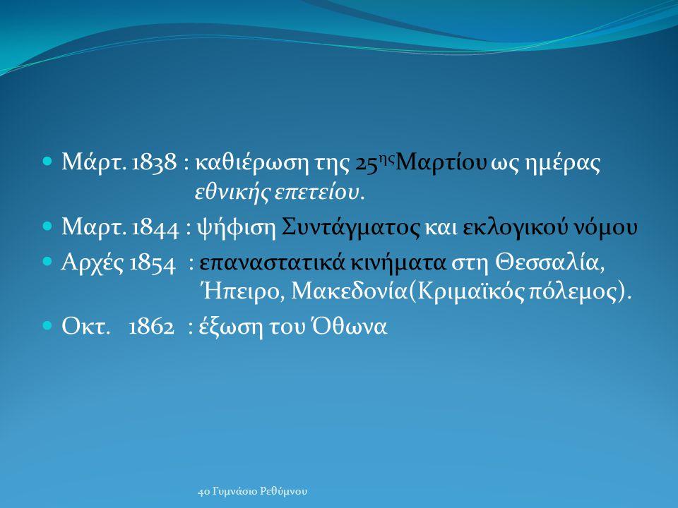 Μάρτ.1838 : καθιέρωση της 25 ης Μαρτίου ως ημέρας εθνικής επετείου.