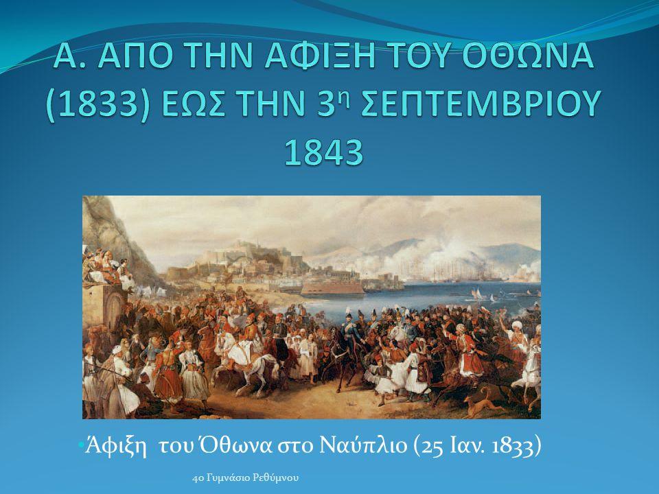 Άφιξη του Όθωνα στο Ναύπλιο (25 Ιαν. 1833) 4ο Γυμνάσιο Ρεθύμνου