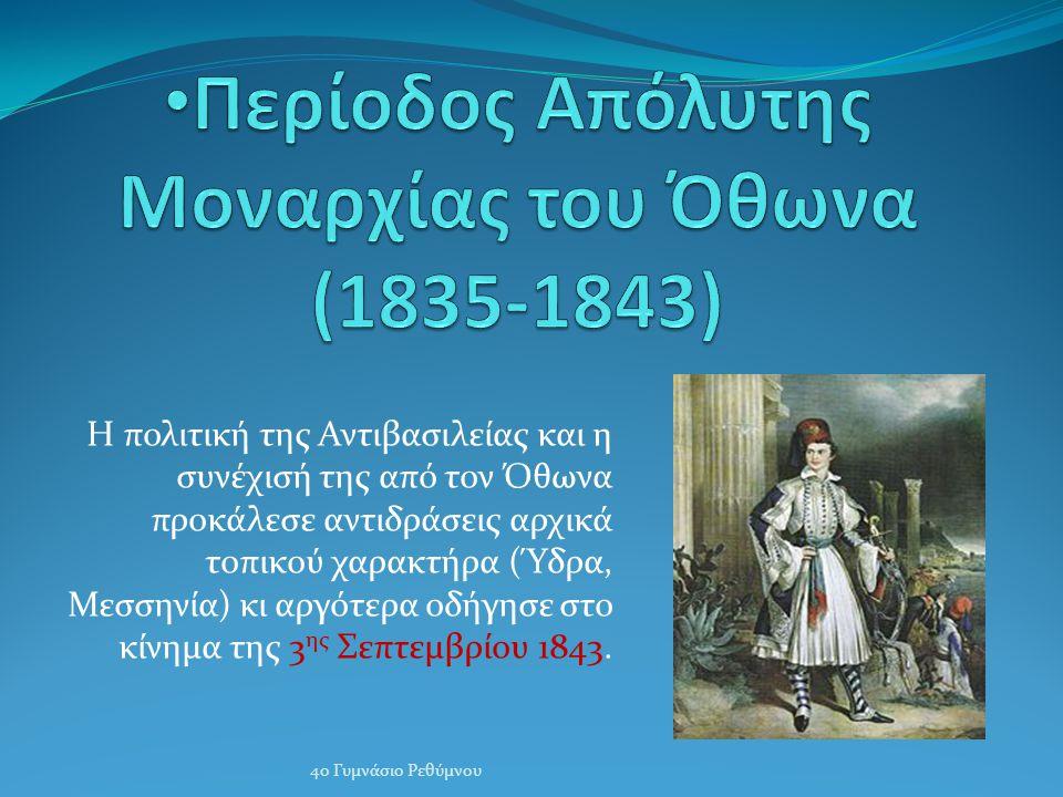 Η πολιτική της Αντιβασιλείας και η συνέχισή της από τον Όθωνα προκάλεσε αντιδράσεις αρχικά τοπικού χαρακτήρα (Ύδρα, Μεσσηνία) κι αργότερα οδήγησε στο κίνημα της 3 ης Σεπτεμβρίου 1843.