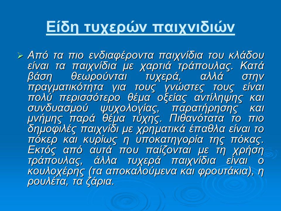 Ο τζόγος στην Ελλάδα   Τα τυχερά παιχνίδια είναι ιδιαιτέρως δημοφιλή στους Έλληνες, αρκεί να σκεφτεί κανείς το γεγονός ότι αποτελεί ουσιαστικά έθιμο η χαρτοπαιξία την Πρωτοχρονιά.To πιο δημοφιλές παιχνίδι στην Ελλάδα βάσει επίσημων στοιχείων της ΟΠΑΠ Α.Ε.