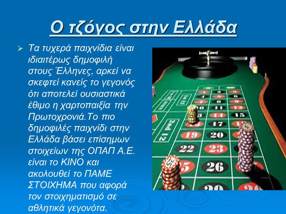 Νόμιμος τζόγος   Αν συμπεριλάβουμε και το στοίχημα σε αυτήν την κατηγορία τότε το ποσό που αντιστοιχεί στη νόμιμη και μόνο αγορά τυχερών παιχνιδιών είναι περί τα 9,4 δισεκατομμύρια ευρώ, κατατάσσοντας την Ελλάδα στη δεύτερη χώρα παγκοσμίως στην κατά κεφαλή δαπάνη για τον τζόγο.
