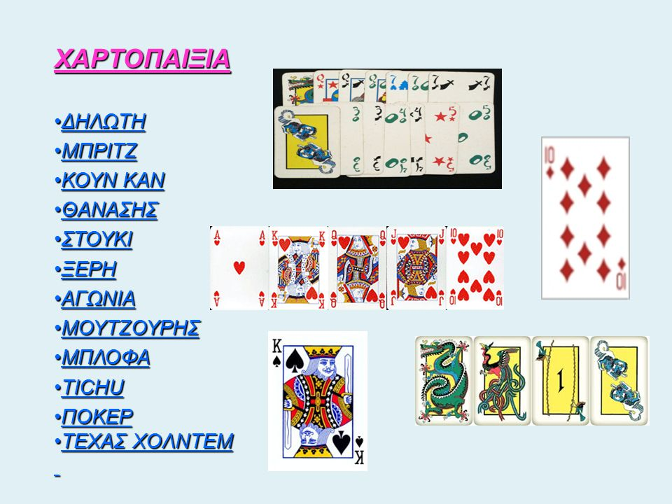 ΙΠΠΟΔΡΟΜΟΣ Τα Ιπποδρομιακά παιχνίδια ΓκανιάνΓκανιάν ΠλασέΠλασέ ΔίδυμοΔίδυμο ΦορκάστΦορκάστ ΤρίοΤρίο ΤράϊκαστΤράϊκαστ ΤετραπλόΤετραπλό ΣύνθετοΣύνθετο ΠαρολίΠαρολί Σκορ-4Σκορ-4 Σκορ-6Σκορ-6 Σκορ-9Σκορ-9 Και πολλές ερωτήσεις για το πώς μπορεί κάποιος να παίξει ιππόδρομο και τι πρέπει να ξέρει και να προσέχει.