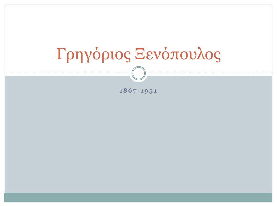 1867-1951 Γρηγόριος Ξενόπουλος