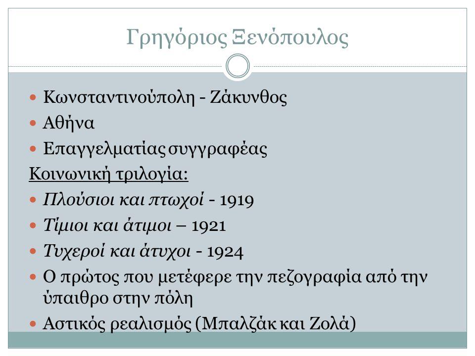 Κωνσταντινούπολη - Ζάκυνθος Αθήνα Επαγγελματίας συγγραφέας Κοινωνική τριλογία: Πλούσιοι και πτωχοί - 1919 Τίμιοι και άτιμοι – 1921 Τυχεροί και άτυχοι - 1924 Ο πρώτος που μετέφερε την πεζογραφία από την ύπαιθρο στην πόλη Αστικός ρεαλισμός (Μπαλζάκ και Ζολά)