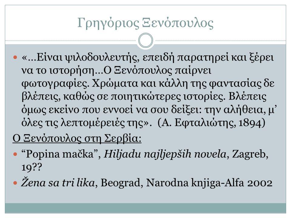 Γρηγόριος Ξενόπουλος «…Είναι ψιλοδουλευτής, επειδή παρατηρεί και ξέρει να το ιστορήση…Ο Ξενόπουλος παίρνει φωτογραφίες. Χρώματα και κάλλη της φαντασία
