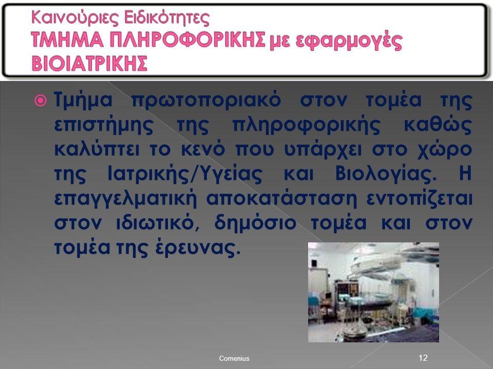  Τμήμα πρωτοποριακό στον τομέα της επιστήμης της πληροφορικής καθώς καλύπτει το κενό που υπάρχει στο χώρο της Ιατρικής/Υγείας και Βιολογίας.