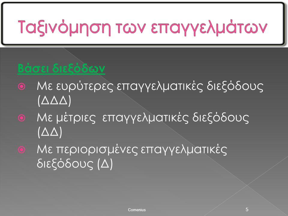 Βάσει διεξόδων  Με ευρύτερες επαγγελματικές διεξόδους (ΔΔΔ)  Με μέτριες επαγγελματικές διεξόδους (ΔΔ)  Με περιορισμένες επαγγελματικές διεξόδους (Δ) Comenius 5
