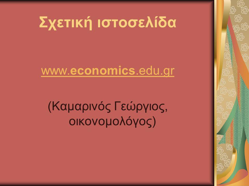 Σχετική ιστοσελίδα www.economics.edu.gr (Καμαρινός Γεώργιος, οικονομολόγος)