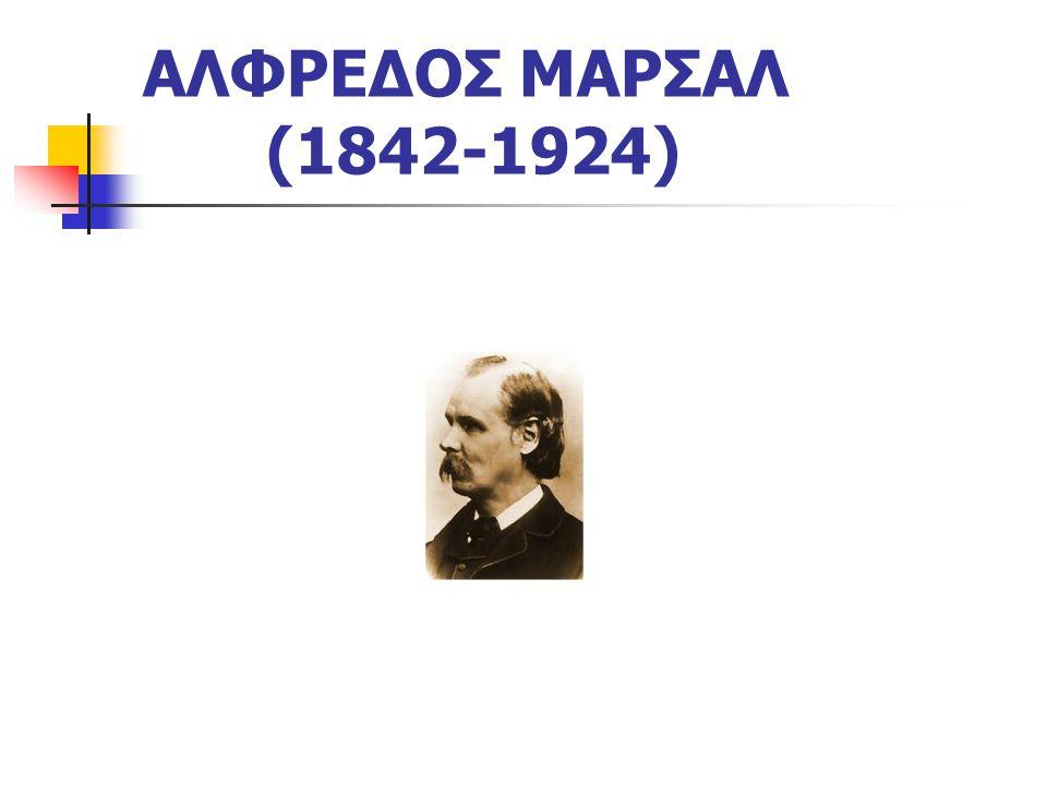 ΑΛΦΡΕΔΟΣ ΜΑΡΣΑΛ (1842-1924)