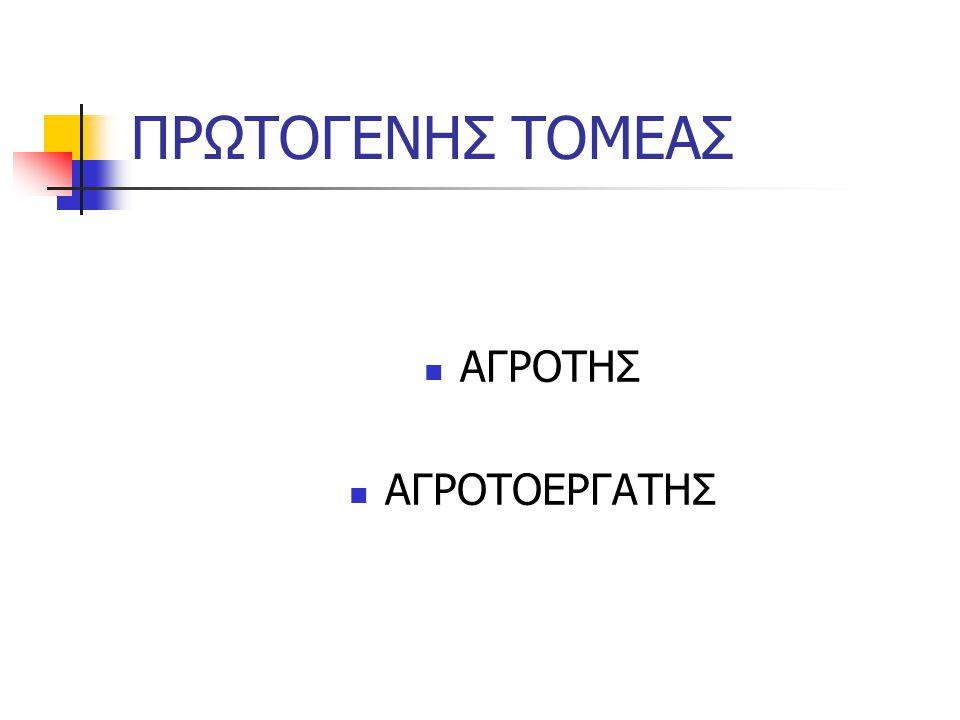 ΠΡΩΤΟΓΕΝΗΣ ΤΟΜΕΑΣ ΑΓΡΟΤΗΣ ΑΓΡΟΤΟΕΡΓΑΤΗΣ